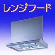 「厨BOX」レンジフード