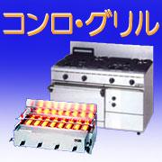 「厨BOX」コンロ・グリル