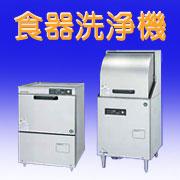 「厨BOX」食器洗浄機