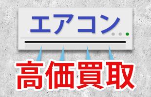 エアコン 高価買取!のイメージ