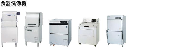 各種食器洗浄機 高価買取