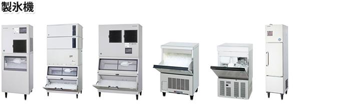 各種製氷機 高価買取