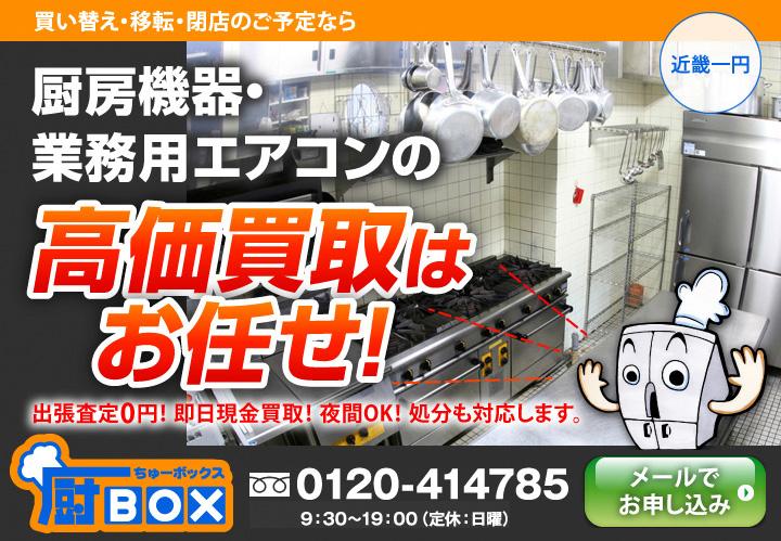 厨房機器・エアコンの高価買取はお任せ!