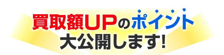 買取額UPのポイント大公開!