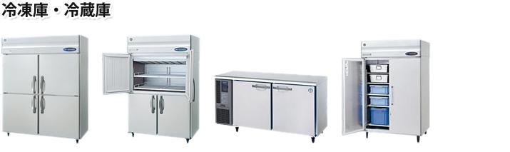 各種冷凍庫・冷蔵庫 高価買取